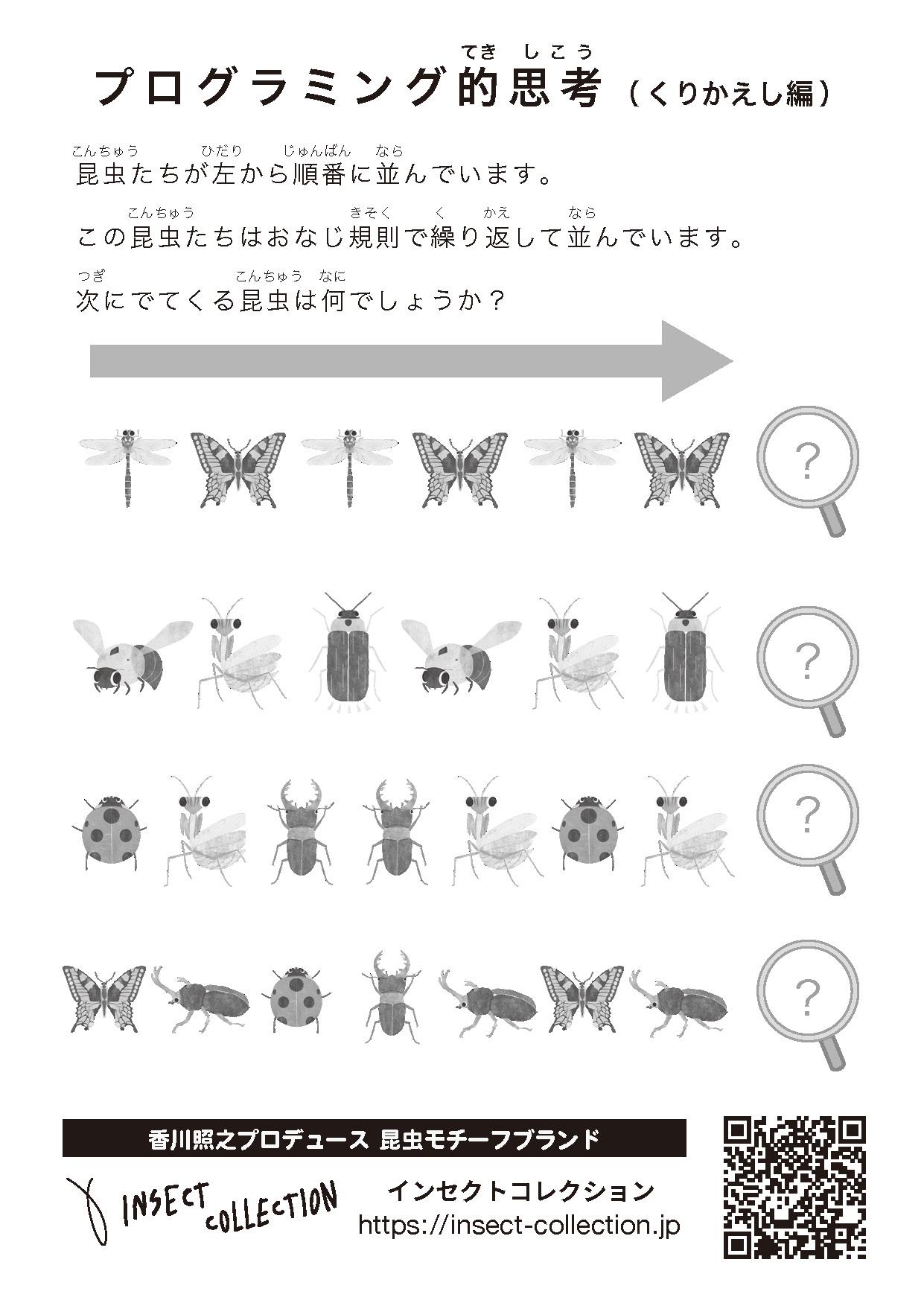 プログラミング的思考3( くりかえし編) - INSECT MARKET| 香川照之 ...