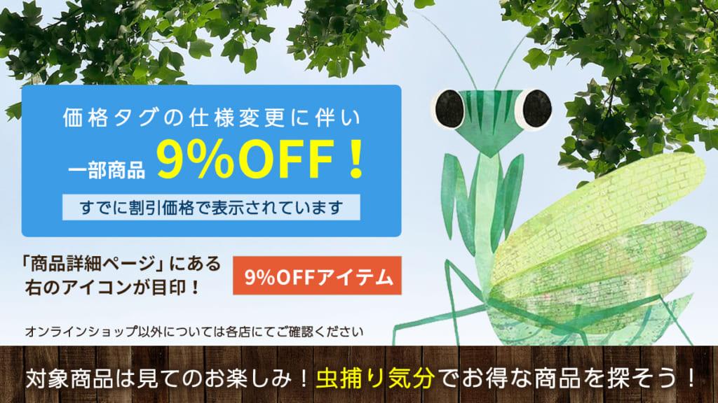 虫捕り気分で探そう!価格タグの仕様変更に伴い1部商品9%OFF